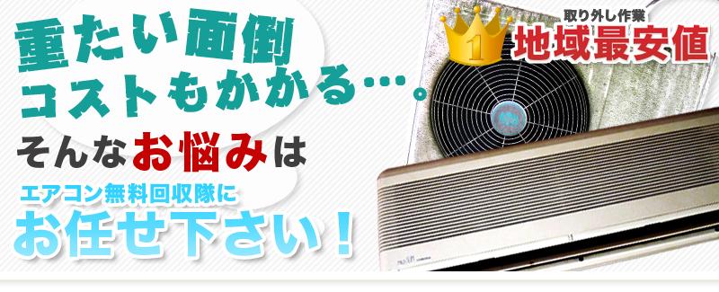 川崎市のエアコンの無料回収はロングテールジャパン