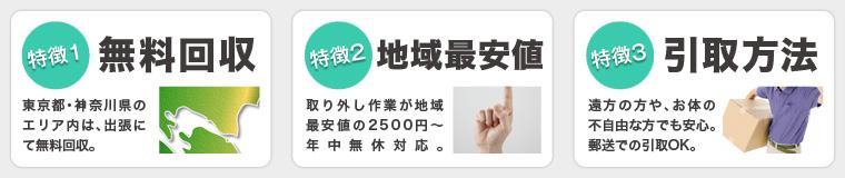 川崎市で当社がエアコンを無料回収する3つの特徴