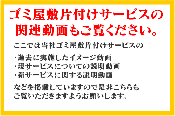 川崎市のゴミ屋敷動画についての案内