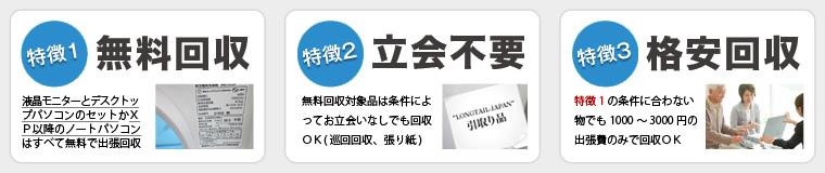 川崎市で当社がパソコンを無料回収する3つの特徴