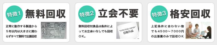 川崎市で当社が冷蔵庫を無料回収する3つの特徴