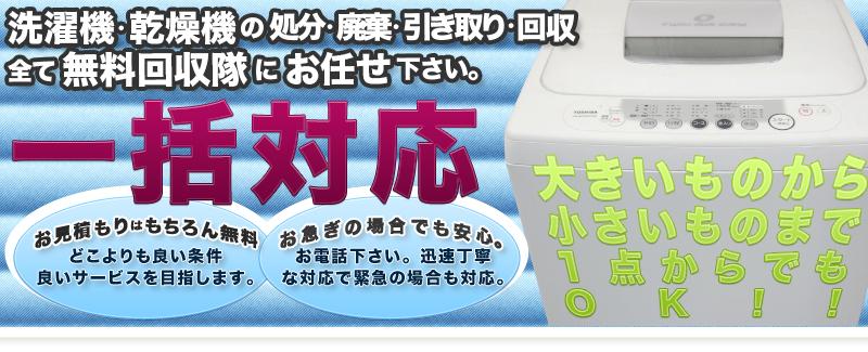 川崎市の洗濯機の無料回収はロングテールジャパン
