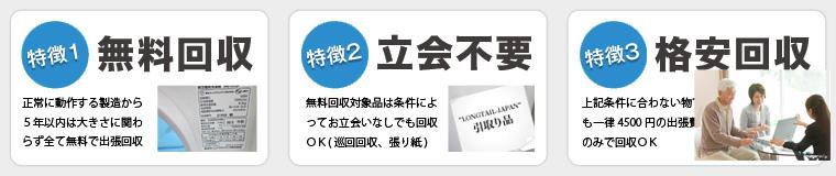 川崎市で当社が洗濯機を無料回収する3つの特徴