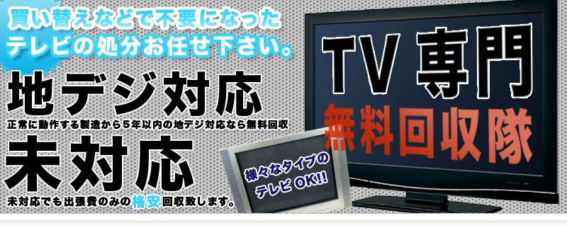 川崎市の液晶テレビの無料回収はロングテールジャパン
