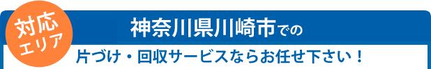 対応エリア|川崎市全域の遺品整理やゴミ屋敷、部屋の片付け、バイクの無料回収に対応