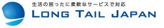 Long Tail Japan 生活の困ったに柔軟なサービスで対応 Long Tail Japan