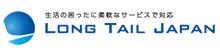 生活の困ったに柔軟なサービスで対応 Long Tail Japan