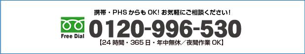 フリーダイヤル 0120-996-530