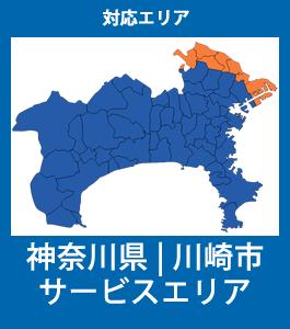 対応エリア|川崎市全域の遺品整理やゴミ屋敷、部屋の片付け、バイクの無料回収に対応」